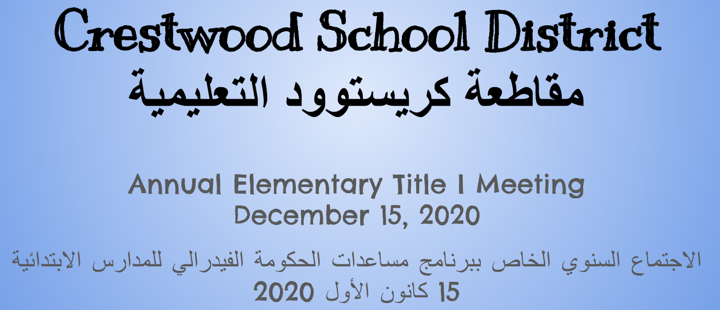 Annual Elementary Title 1 Meeting, December 15, 2020